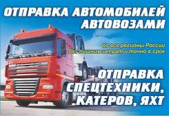 Доставка автомобилей автовозами! Перевозка катеров и спецтехники по РФ