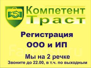 Срочная регистрация ИП, ООО за 3 дня+ бухгалтерские услуги, ЭЦП