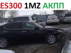 Lexus ES300. VZV MCV, 1MZFE