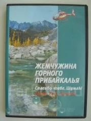 """DVD """"Жемчужина горного Прибайкалья"""""""