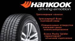 Hankook Winter i*cept IZ2 W616. Зимние, без шипов, 2014 год, без износа, 1 шт. Под заказ