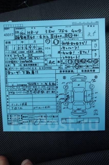 Накладка на педаль. Honda HR-V, LA-GH2, LA-GH1, LA-GH4, LA-GH3, ABA-GH4, GF-GH1, ABA-GH3, GF-GH2, GF-GH3, GF-GH4 Двигатели: D16W2, D16W5, D16W1, D16A