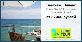 Вьетнам. Нячанг. Пляжный отдых. Красивейшие пляжи мира! Отдыхай сейчас - плати потом!