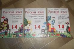 Русский язык. Класс: 1 класс