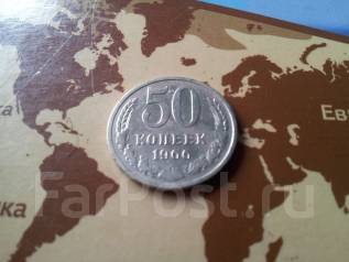 СССР. 50 копеек 1966 года.