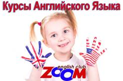 Курсы Английского Языка на Чуркине (ZooM English club)