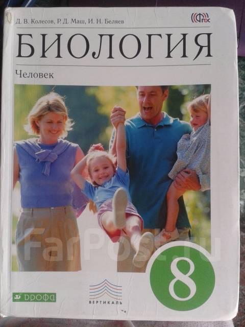 учебник биология 8 класс пасечник