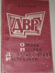 Н. П. Егунов. Очерки истории Дальневосточной Республики. 1972г.