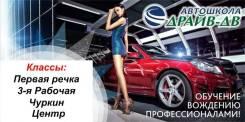 Автошкола обучение вождению во Владивостоке (Акция 27500 руб ! )