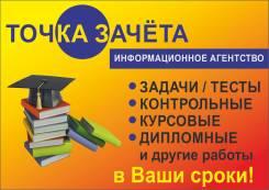 Контрольные / Курсовые / Дипломные! в Ваши сроки