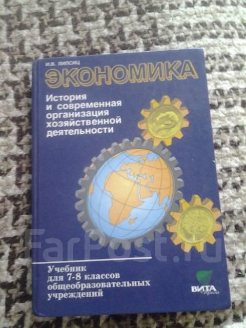 Учебник по экономике 8 класс липсиц