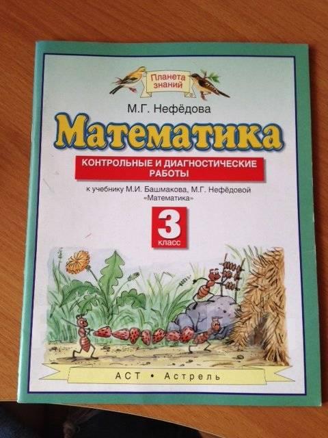 Тетрадь для контрольных работ математика класс Планета знаний  Тетрадь для контрольных работ математика 3 класс Планета знаний во Владивостоке