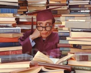 Дипломы, практики, курсовые, контрольные