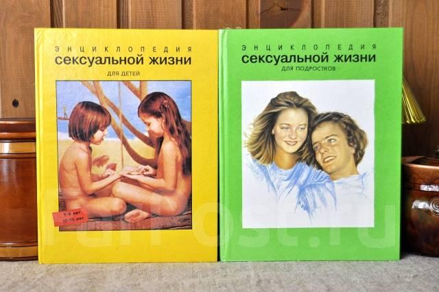 Купить книгу сексуальной жизни подростков