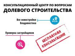 Все новостройки Владивостока. Консультационный центр.