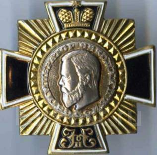 Знак крест Николай II