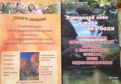 """Отдам две книги Светланы Новиковой """"Легкость движения"""""""