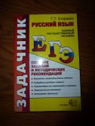 Русский язык. Класс: 11 класс