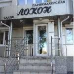 Парикмахер-универсал. ИП Грицаева салон красоты Локон. Улица Хабаровская 10