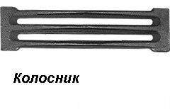 Колосник печной чугунный 380х75. Под заказ