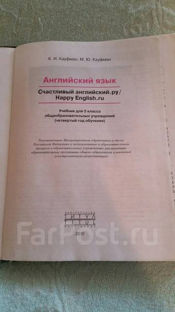 Happy english. Ru 5 (4th year): teacher's book [pdf] все для студента.