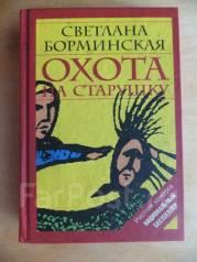 "Светлана Борминская ""Охота на старушку"""