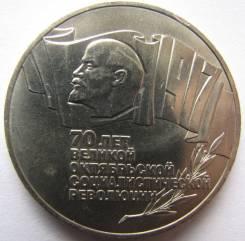5 рублей - Шайба 1987 ВОСР = 70 лет октябрьской революции =. Под заказ