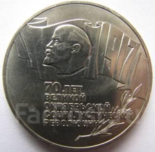 5 рублей - Шайба 1987 ВОСР. 70 лет октябрьской революции. Под заказ