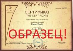 Качественное Обучение Шугарингу. Международные Сертификаты.