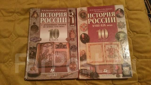 учебник история 10 класс павленко