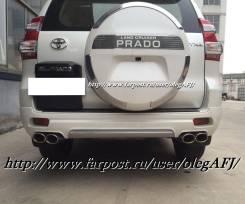 Губа задняя под раздвоенный выхлоп для Toyota LAND Cruiser Prado 150
