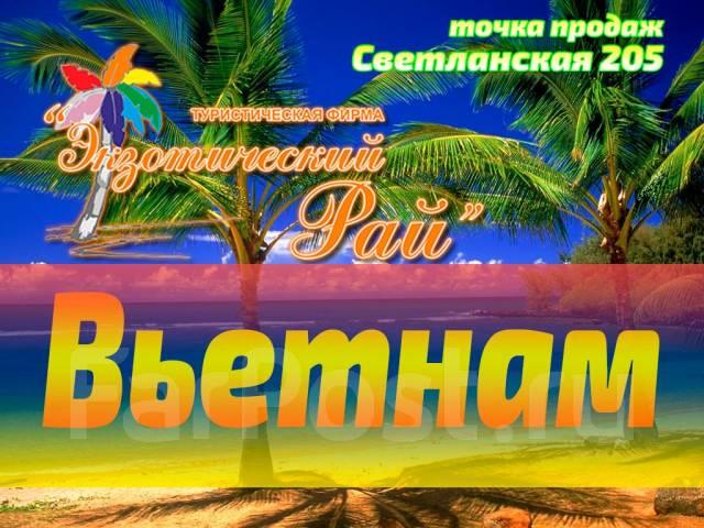 Вьетнам. Нячанг. Пляжный отдых. На 14 дней. Вылет 23.08.18 из Владивостока от 17700 руб