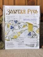 Журнал Золотая Русь ( зима 2014-15 )