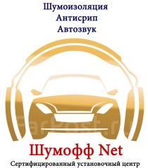 Профессиональная шумоизоляция салона автомобиля. Автозвук. Антискрип.