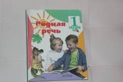 Литературное чтение. Класс: 1 класс