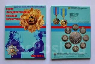 Казахстан, 50 тенге, Набор Государственные награды в Альбоме! (8 монет)