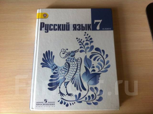 решебник по русскому языку 7 класс белый учебник с птичкой