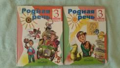 Литературное чтение. Класс: 3 класс