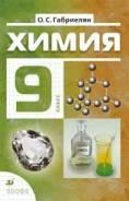 Химия. Класс: 9 класс