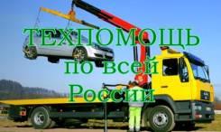 Техпомощь по всей территории России. Под заказ