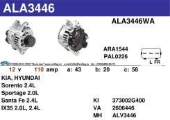 Генератор Hyndai, KIA 12V 37300-2G500 110A Valeo