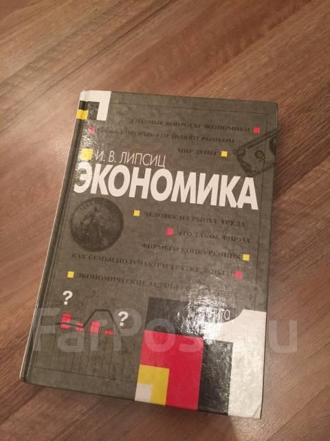 Учебник экономика липсиц