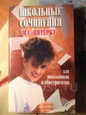 Продам сборник школьных сочинений