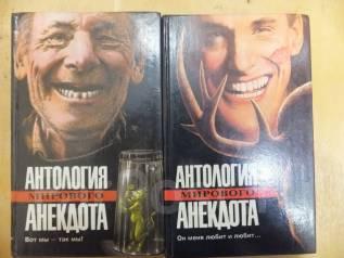Антология мировых анекдотов в 4 - х томах