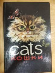 Книга для любителей кошек