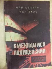"""Май Шевалль, Пер Вале """"Смеющийся полицейский"""""""