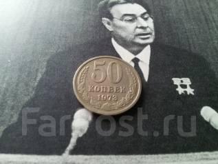 СССР. Нечастые 50 копеек 1973 года! Торг!