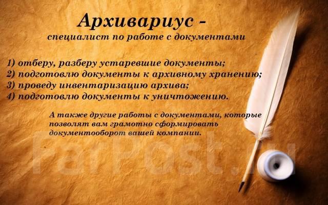 Услуги архивариуса