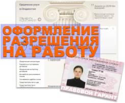 Оформление разрешения на работу, трудовая рабочая виза