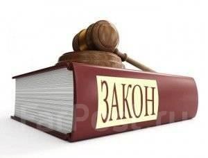 Юриспруденция Рефераты курсовые работы контрольные задачи  Юриспруденция Рефераты курсовые работы контрольные задачи задания во Владивостоке